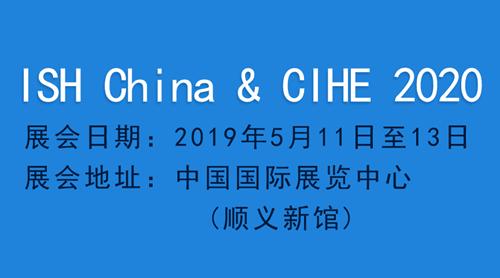 ISH China & CIHE 2020 中国国际供热通风空调、卫浴及舒适家居系统展览会