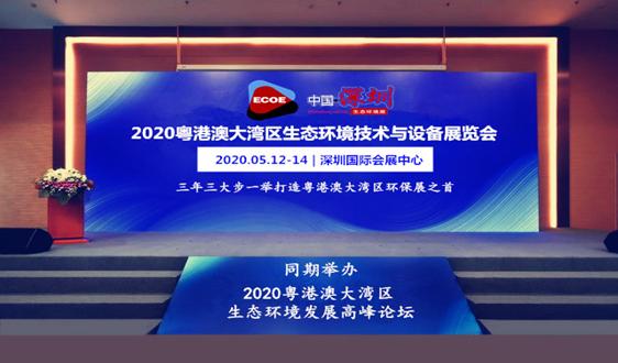 2020深圳国际环保展 行业聚焦 震撼来袭