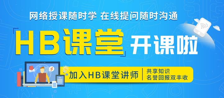 HB课堂——打造环保人自己的网络课堂平台