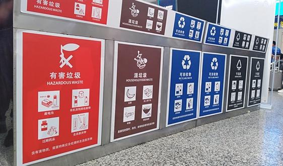 焚烧协同餐厨,张家界7亿垃圾处理项目招标