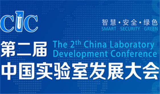 关于第二届中国实验室发展大会延期举办的公告