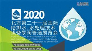 2020第二十一届北方国际给排水、水处理技术设备及泵阀管道展览会