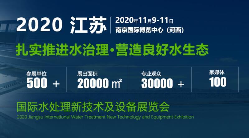 2020江苏国际水处理新技术及雷竞技官网app展览会