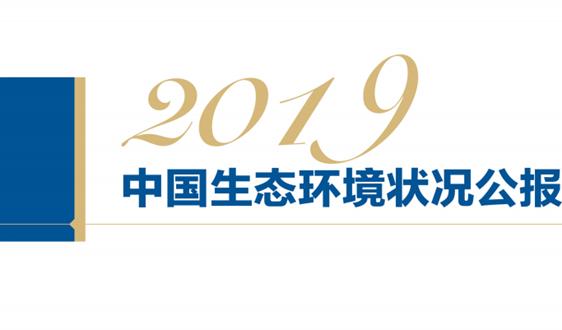 全文+重点丨《2019年中国生态环境状况公报》印发