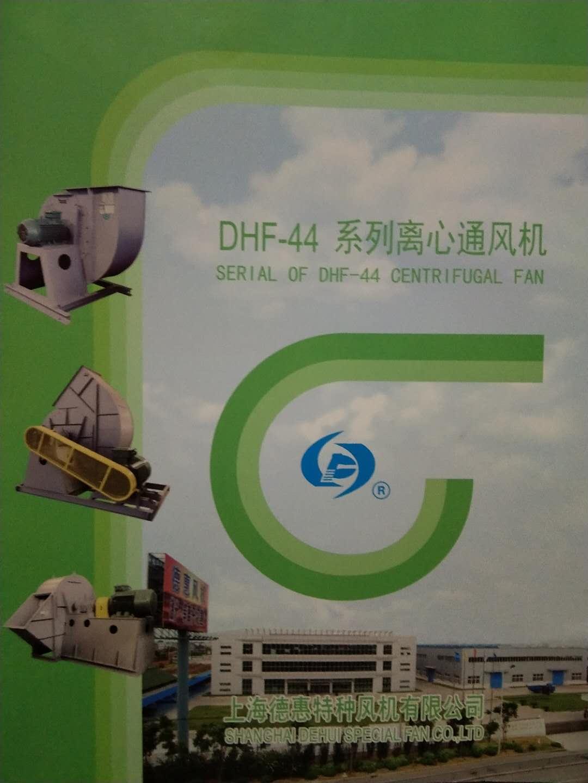DHF-44样本图