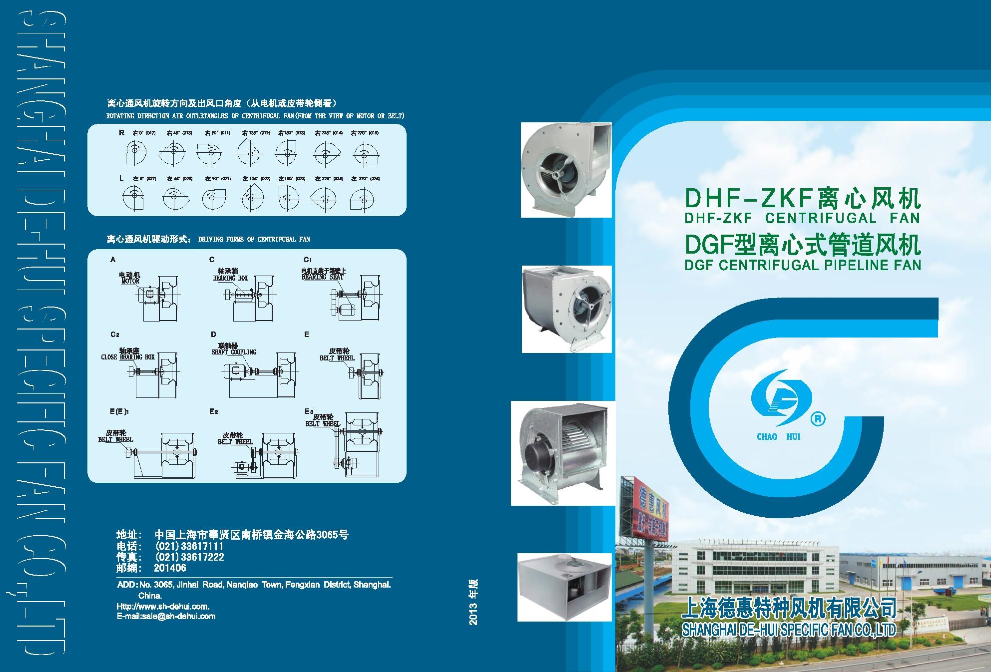 上海德惠风机DHF-ZKF样本图