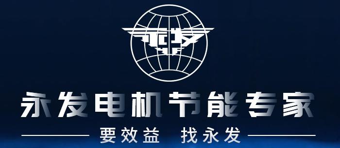 浙江永發機電有限公司