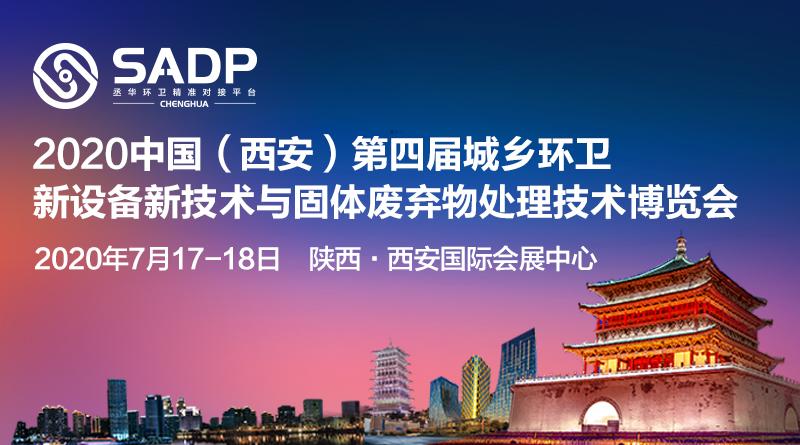 2020中国(西安)第四届城乡环卫新雷竞技官网app新技术与固体废弃物处理技术博览会