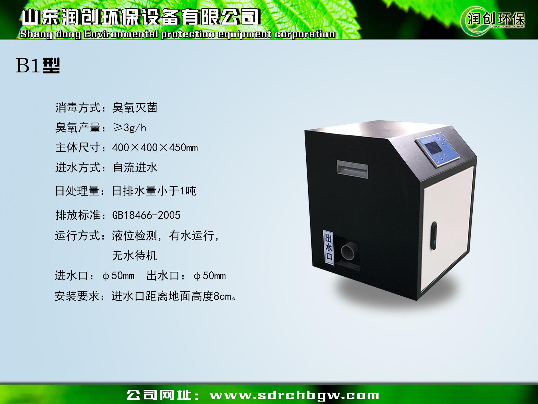 診所污水處理器裝置