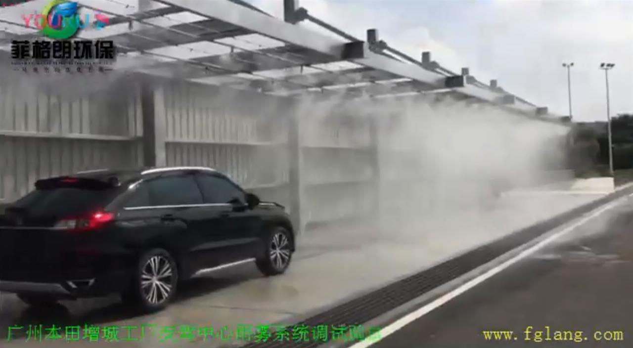 广州本田增城工厂喜悦安驾中心雨雾系统