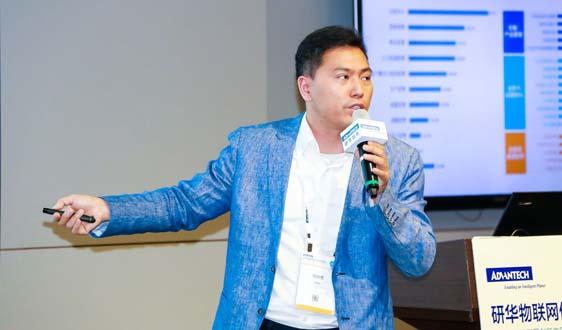 2019研华物联网伙伴共创会议(五)