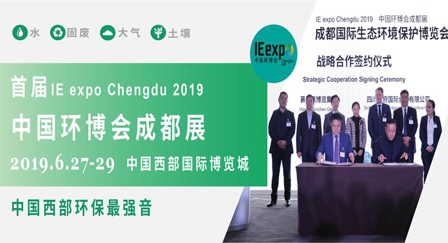 2019中国环博会成都展