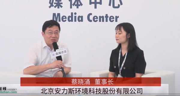 专访北京安力斯董事长蔡晓涌