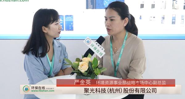 专访聚光科技(杭州)环境资源事业部副总监严金英