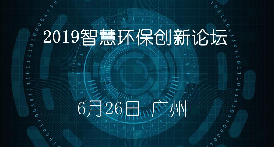 2019智慧环保创新论坛