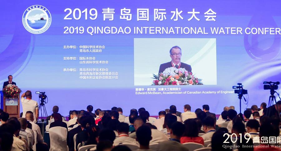 2019(第十四屆)青島國際水大會