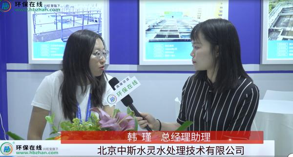 專訪北京中斯水靈總經理助理韓瑾