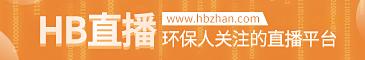 HB直播-环保人关注的视频直播平台