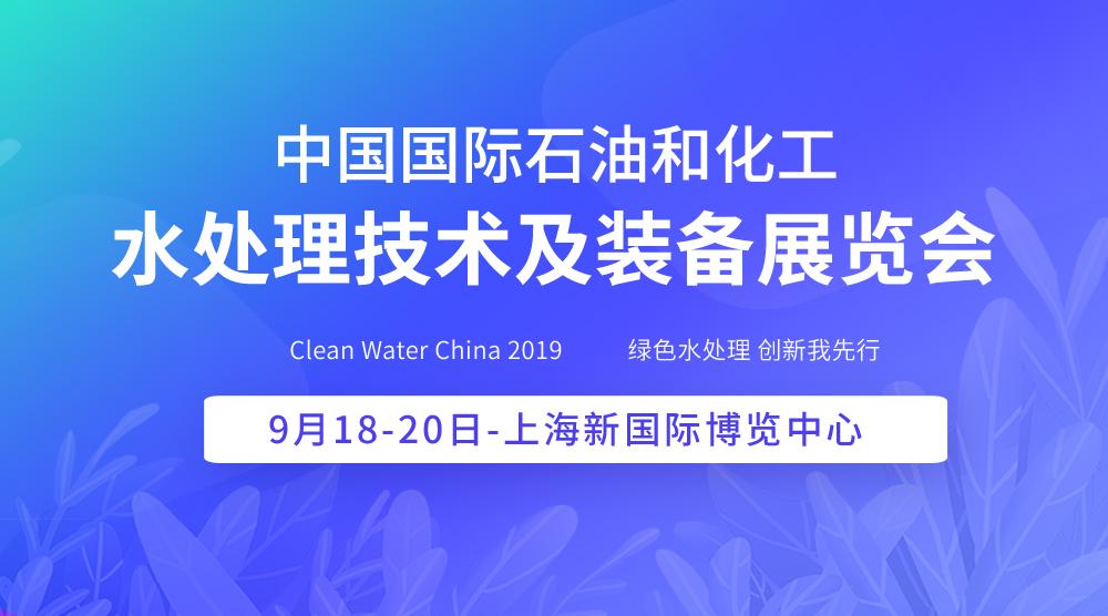 2019中国国际石油和化工水处理技术及装备展览会