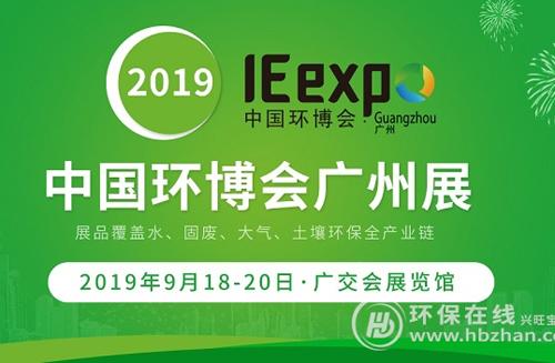 【小视频】2019中国环博会广州展期待您的到来