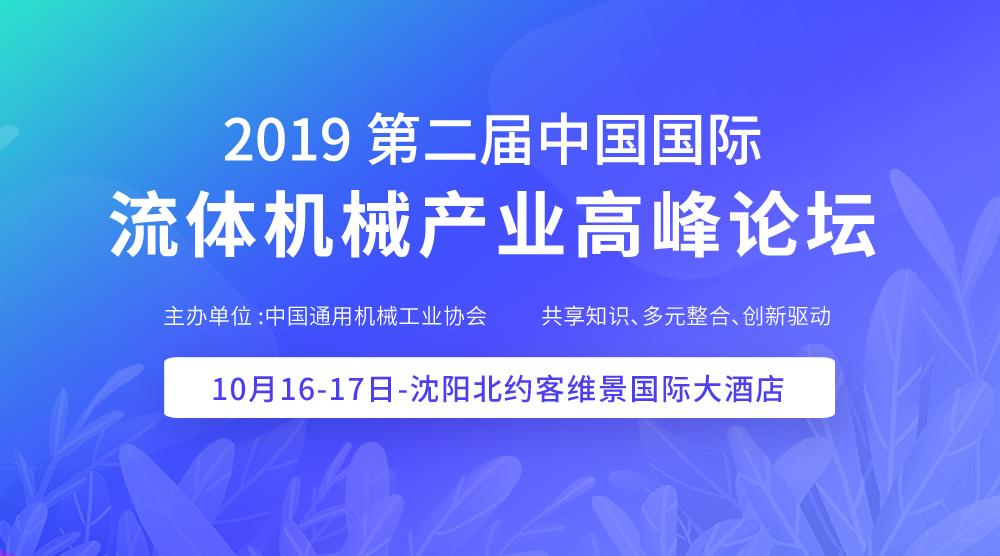 第二届中国国际流体机械产业高峰论坛