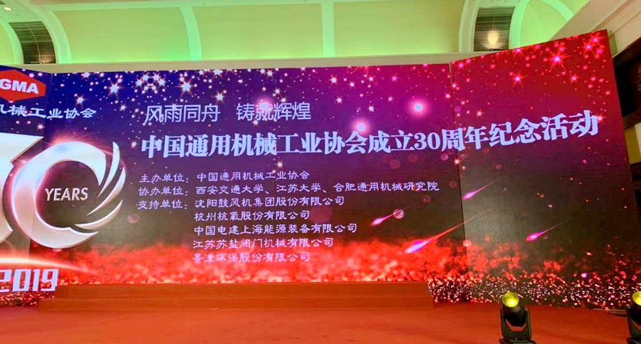 中国通用机械工业协会成立30周年纪念大会