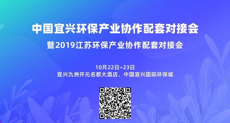 中國宜興betway必威體育app官網產業協作配套對接會暨2019江蘇betway必威體育app官網產業協作配套對接會