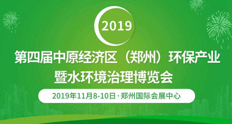 2019第四届中原经济区(郑州)环保产业暨水环境治理博览会