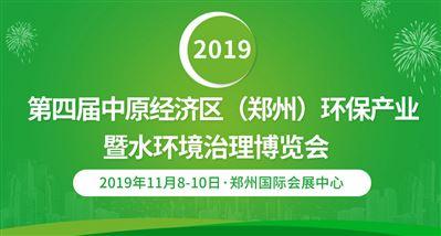 2019第四屆中原經濟區(鄭州)環保產業暨水環境治理博覽會