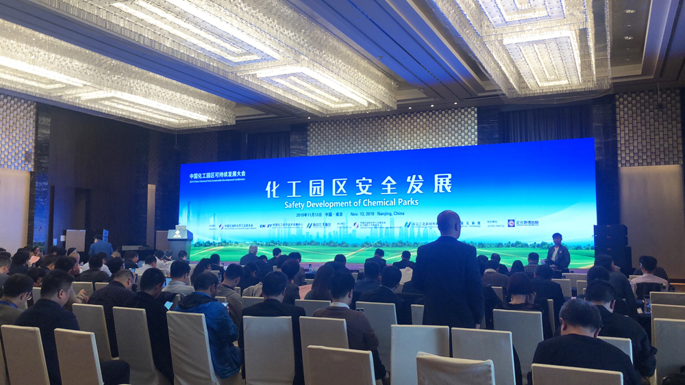 2019中国化工园区可持续发展大会分论坛之化工园区安全发展