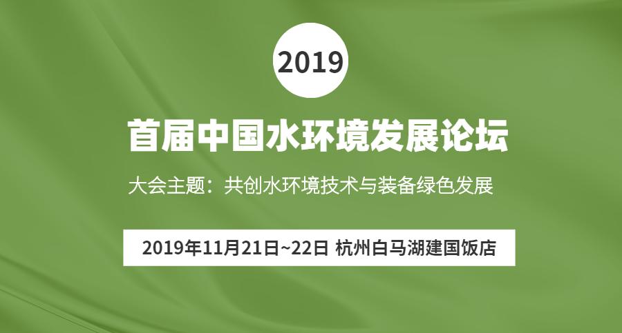 2019首届中国水环境发展论坛