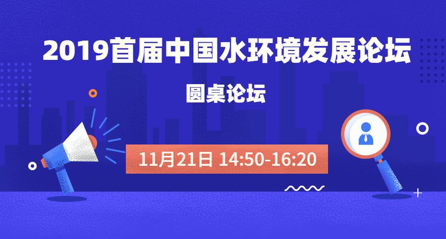 2019首屆中國水環境發展論壇--圓桌論壇