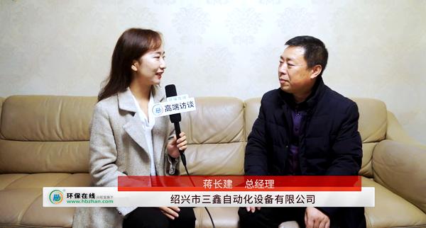专访三鑫自动化总经理蒋长建先生