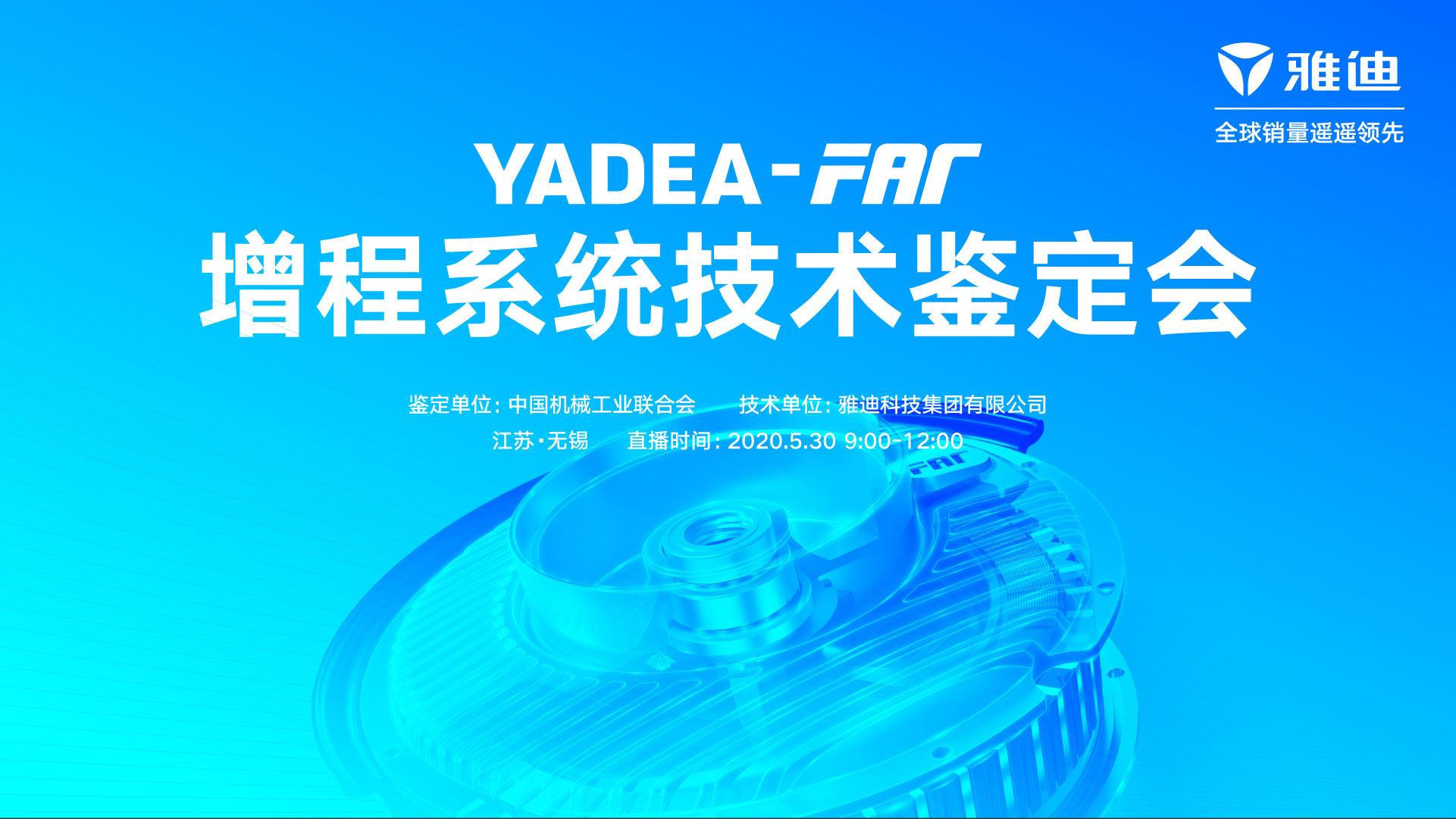 雅迪YADEA FAR增程系统技术专家鉴定会