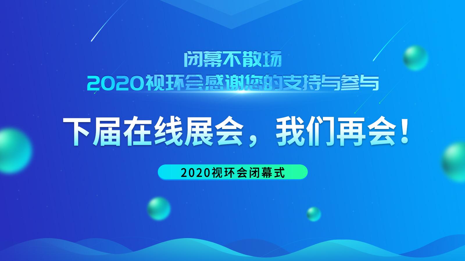 2020视环会-雷竞技官网手机版下载产业在线展会闭幕式