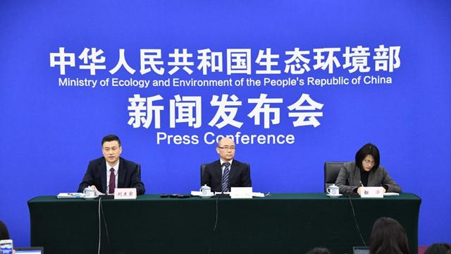 生态环境部2019年2月例行新闻发布会