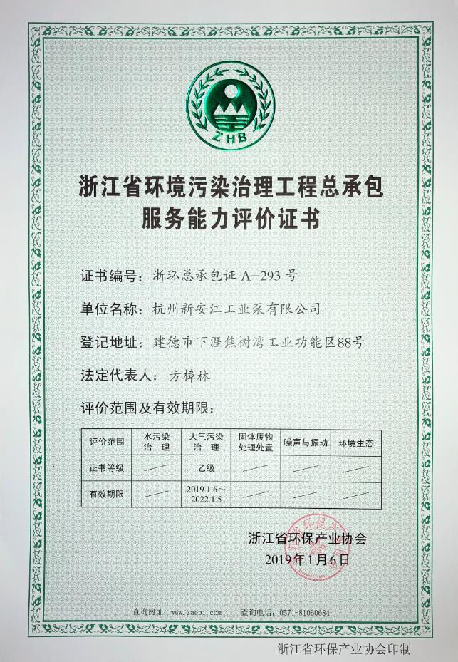 """新安江工業泵獲""""浙環專項能力證書"""""""