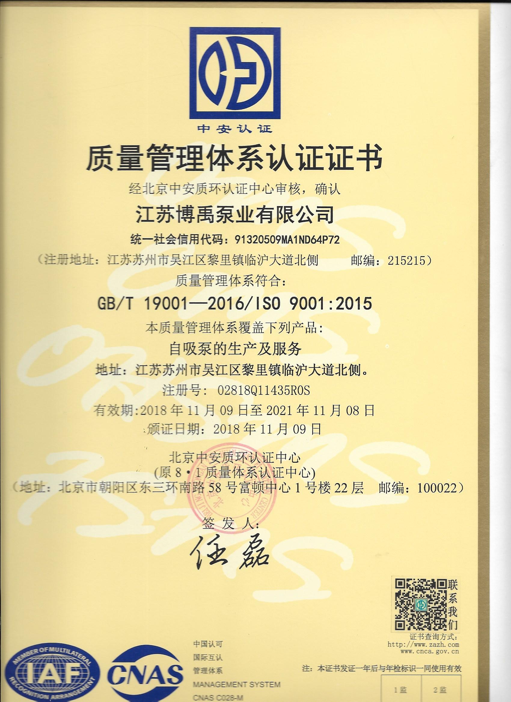 自吸泵質量體系認證