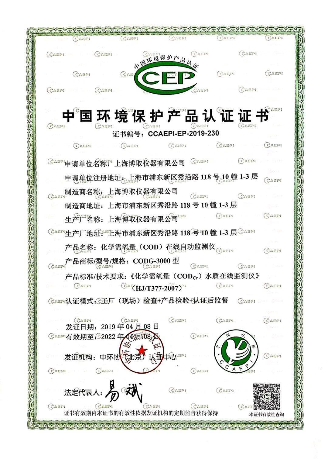 恭喜上海博取順利取得COD氨氮的環境保護證書