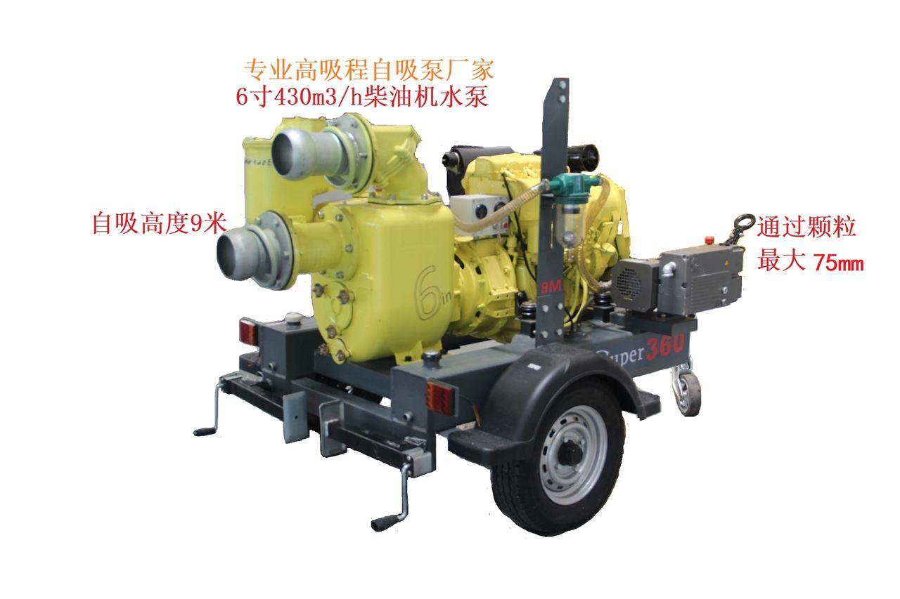 牵引式远距离抽水泵