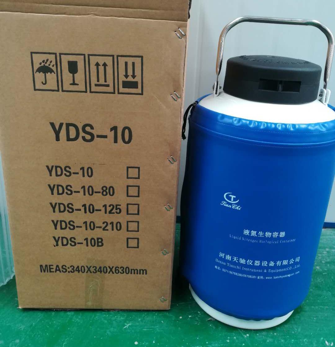 液氮罐使用存放注意事项