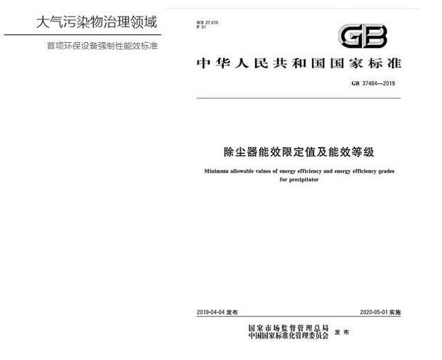 我国大气污染物治理领域首项环保设备强制性能效标准正式颁布