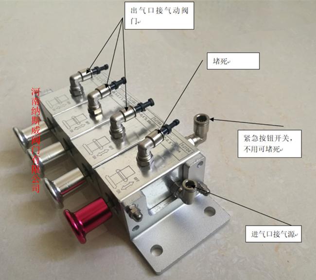 铝合金气动组合开关N4.jpg