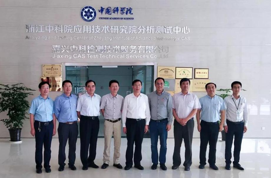 中國科學院秘書長鄧麥村調研嘉興中科檢測