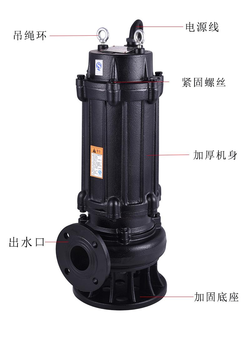 WQ潜水排污泵结构图