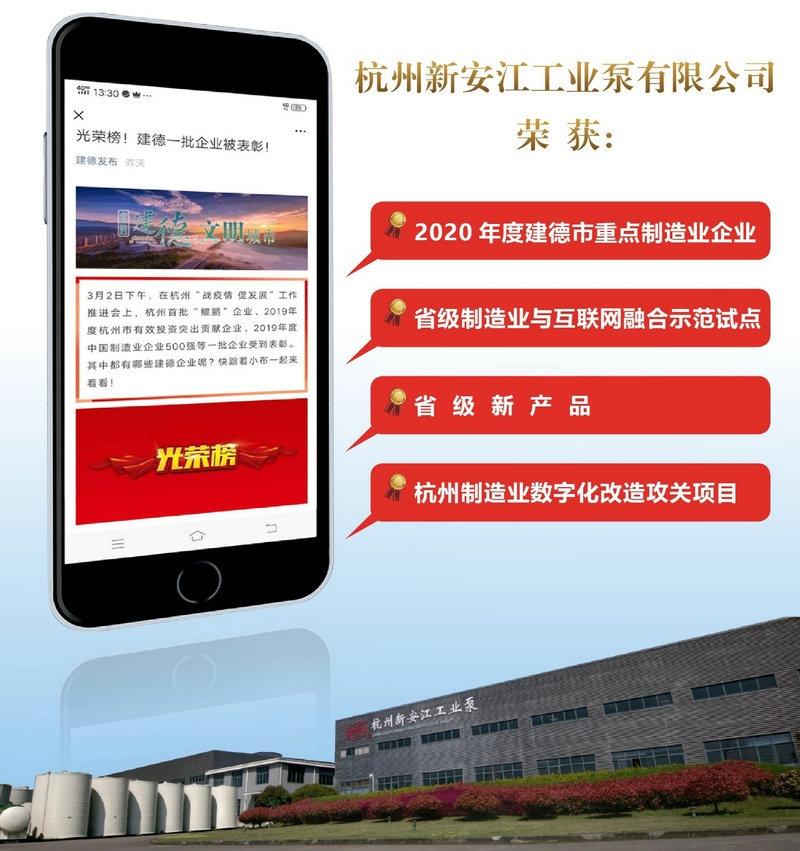 杭州新安江工业泵有限公司在市战疫情经济发展大会上收获多项荣誉