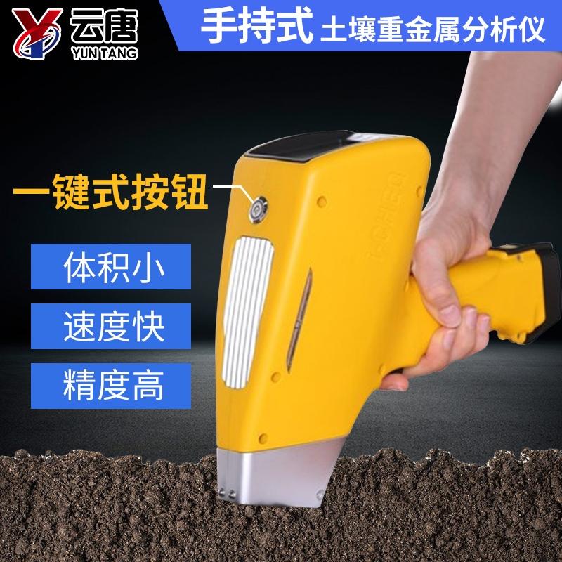 手持土壤重金属分析光谱仪简介