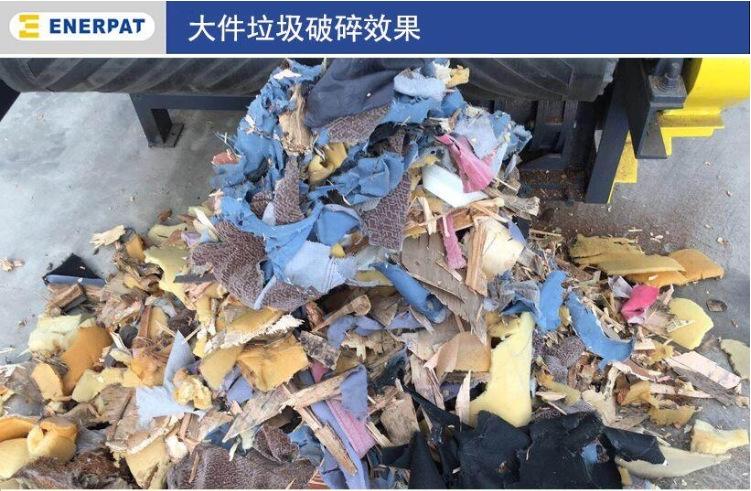 家具破碎机破碎效果图