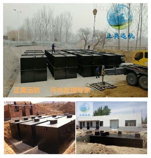 荆州医疗机构污水处理装置正奥远航潍坊正奥