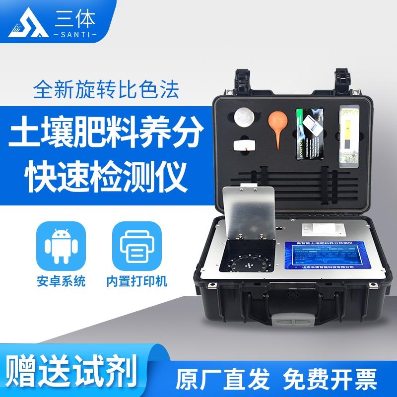 全功能肥料养分用检测仪@2021重点推荐【全功能肥料养分检测】